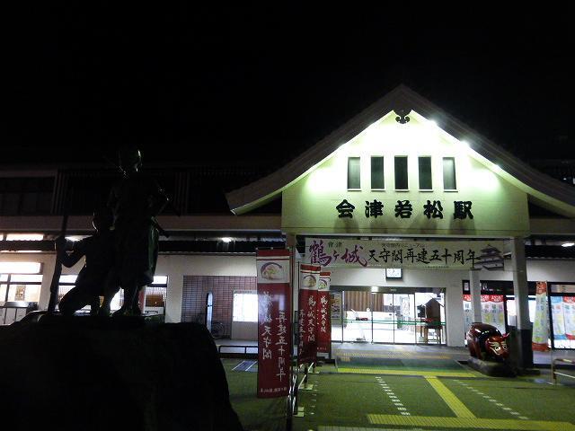 夜の会津若松駅.jpg