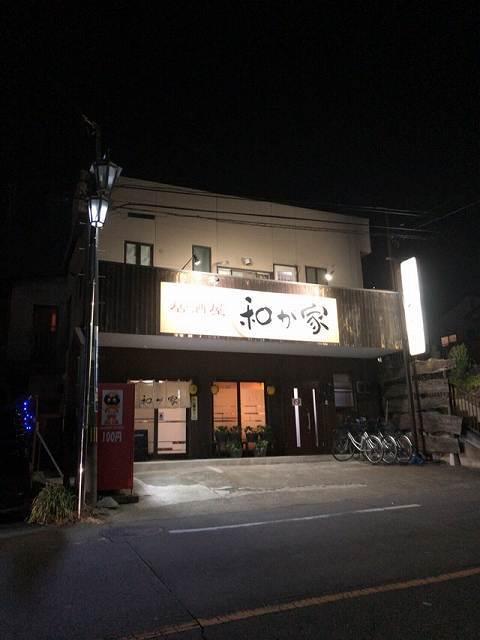 夜の和2.jpg