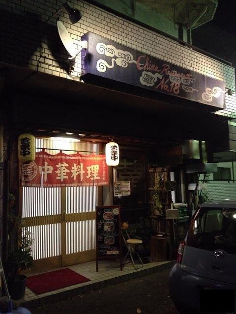 夜の店構え1.jpg