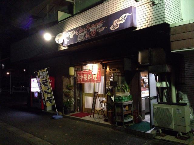 夜の店構え2.jpg
