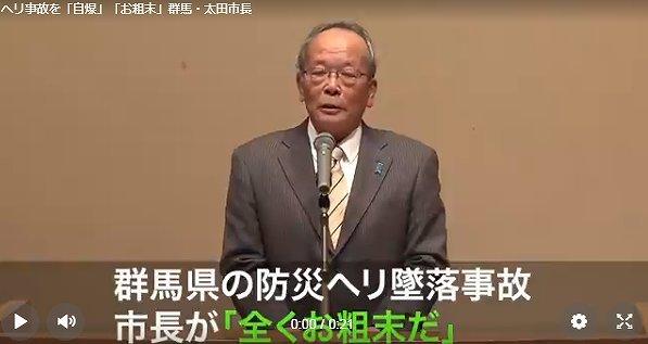 太田市長1.jpg
