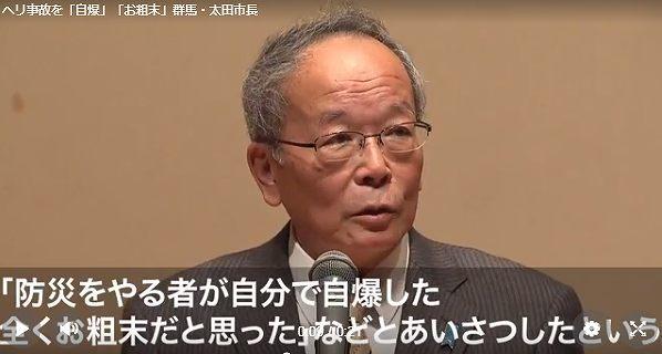 太田市長3.jpg