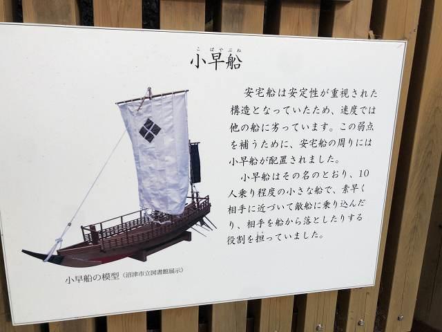 安宅船図解4.jpg