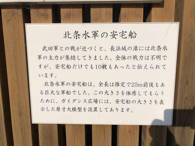 安宅船解説3.jpg