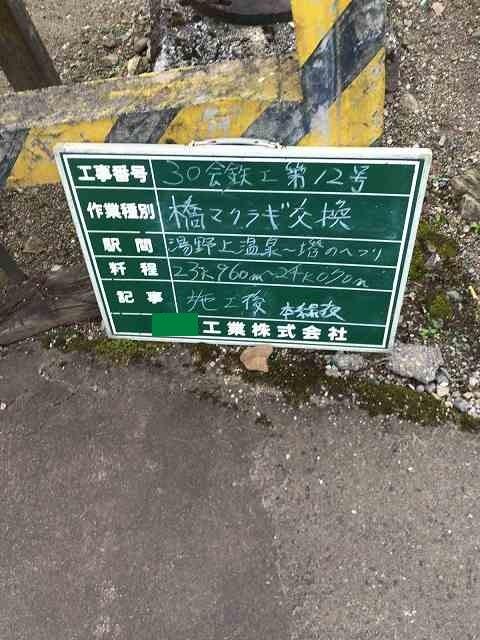 工事の詳細.jpg