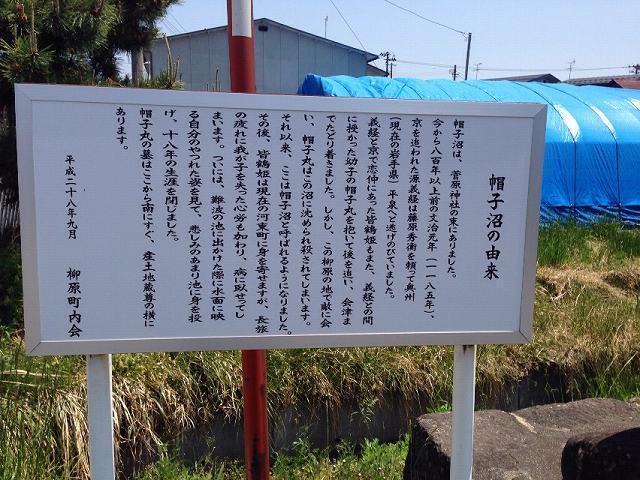 帽子沼の解説.jpg