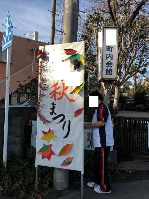 平成最後の秋祭り.jpg