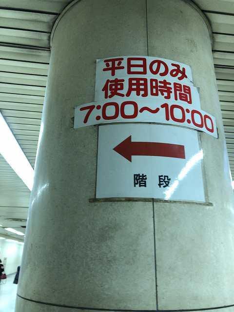 平日のみ階段開放使用時間3.jpg