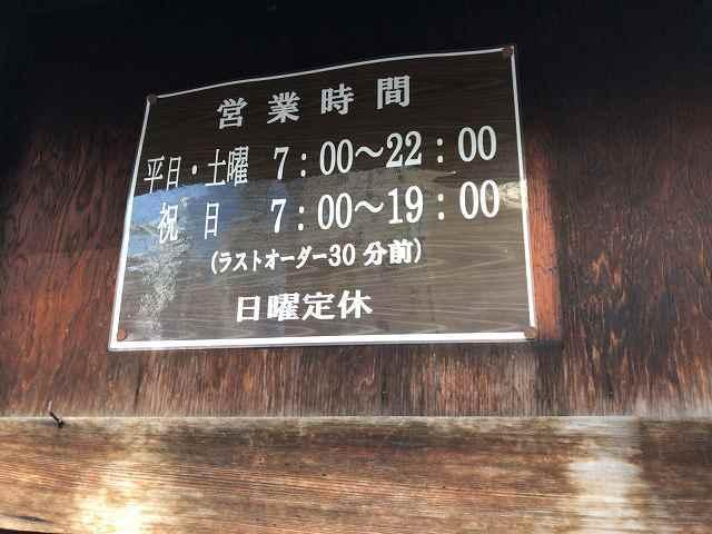 店8営業時間.jpg