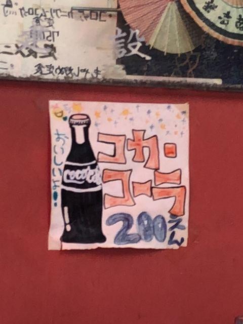 店内5コカコーラ.jpg