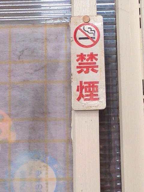 店内禁煙.jpg