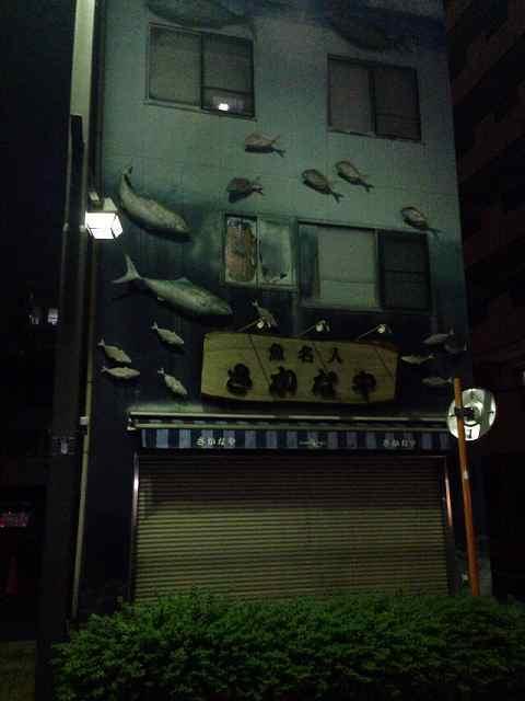 彷徨い51魚屋.jpg