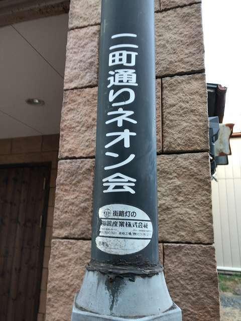 散策12二町通りネオン2.jpg