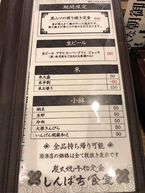 新メニュー2.jpg