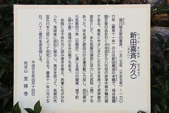 新田方久の解説板.jpg