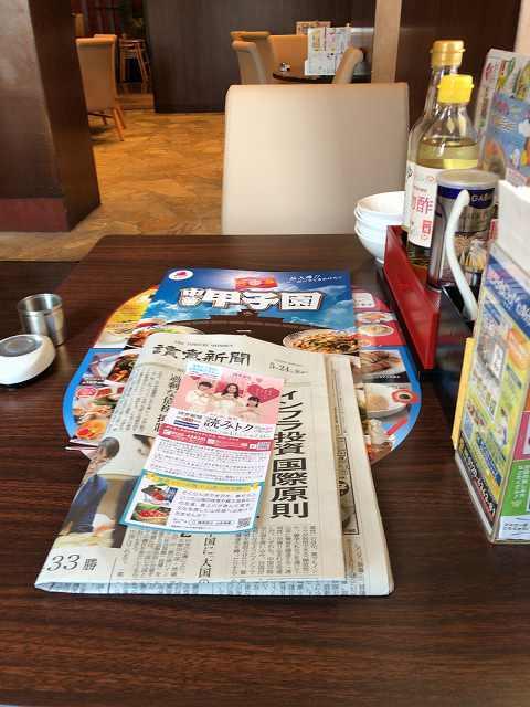 新聞が置いてあった.jpg