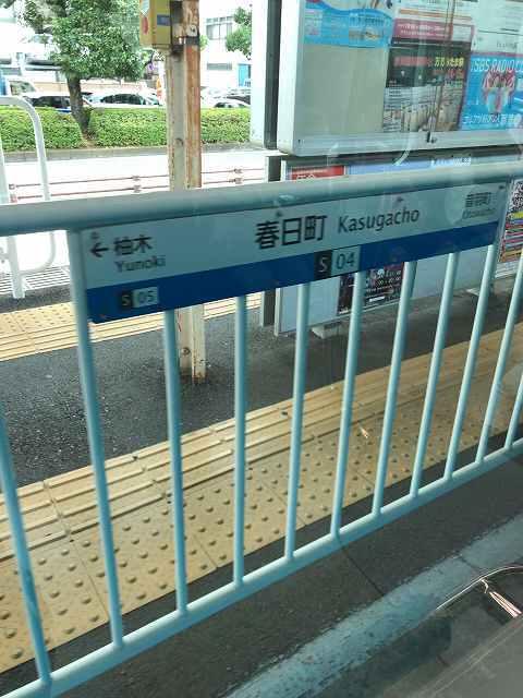 春日町駅.jpg