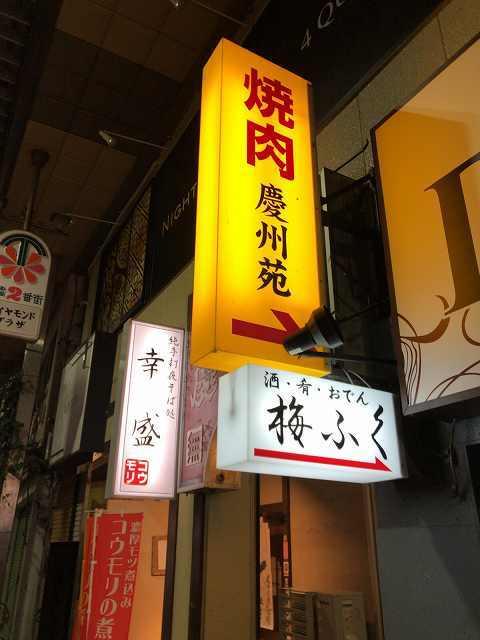 梅ふくの行灯1.jpg