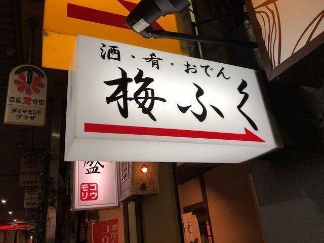 梅ふくの行灯2.jpg