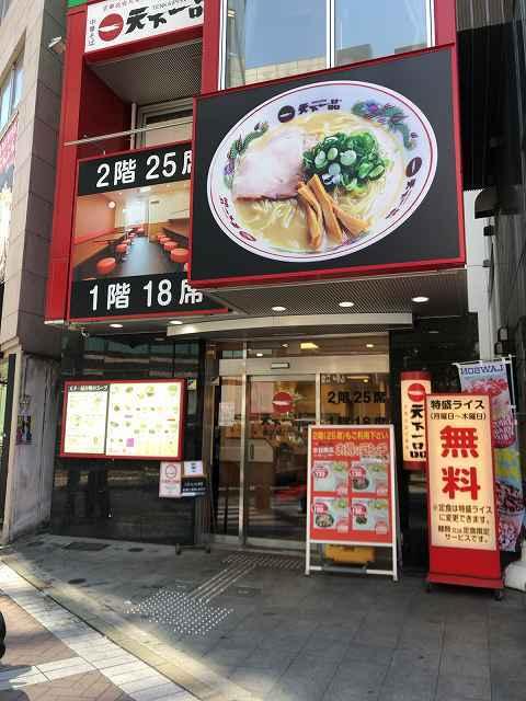 横浜駅西口店1.jpg