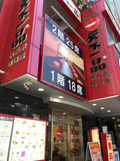 横浜駅西口店2.jpg