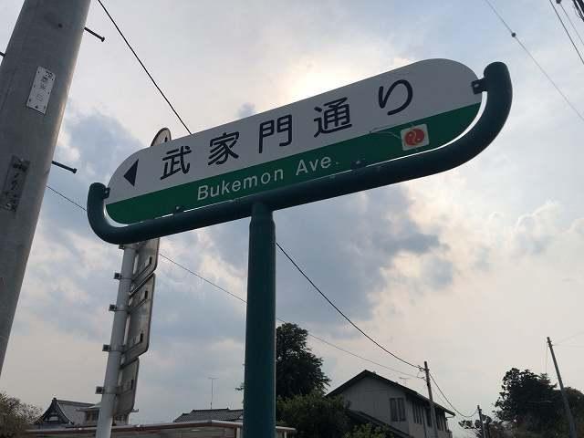 武家門通り2.jpg