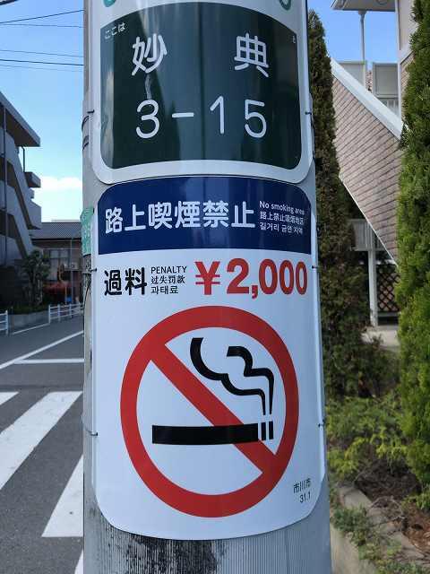 歩く3路上喫煙禁止?.jpg