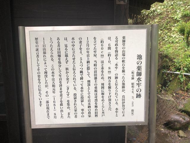 水牢の解説.jpg
