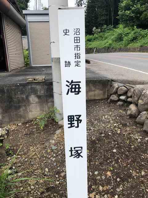 海野塚1.jpg