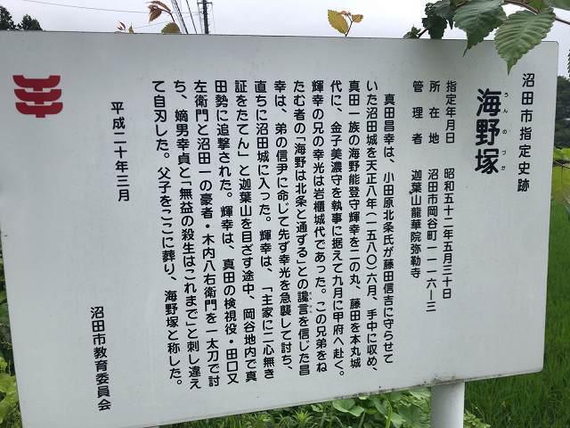 海野塚4.jpg