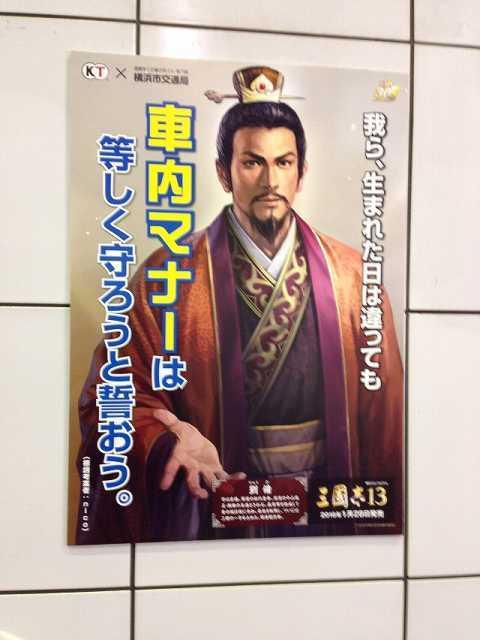 湘南台駅の玄徳.jpg