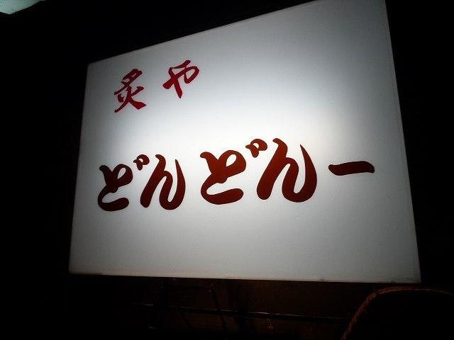 炙り屋2.jpg