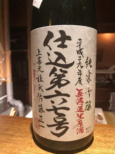 無濾過生原酒.jpg