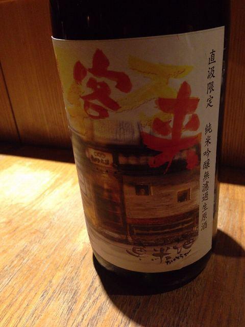 生原酒.jpg