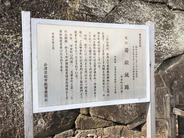 甲賀町口門跡3.jpg