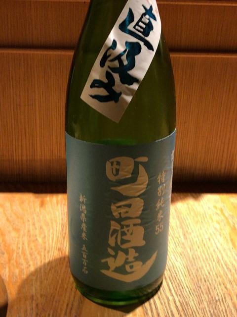 町田酒造.jpg