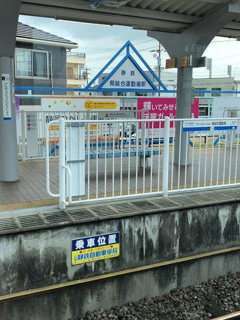 県総合運動場駅.jpg