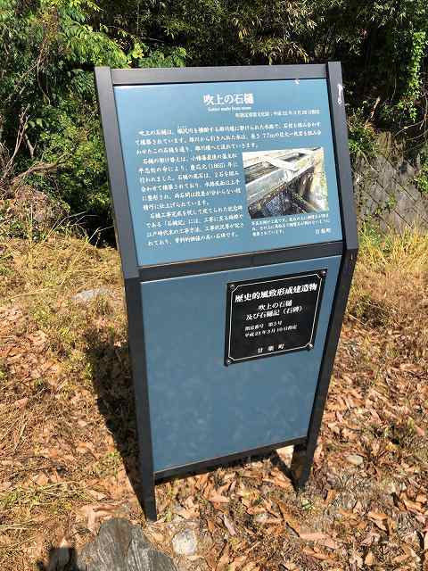 石樋解説板2.jpg