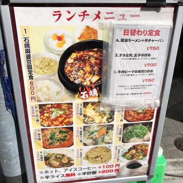 石焼麻婆豆腐.jpg