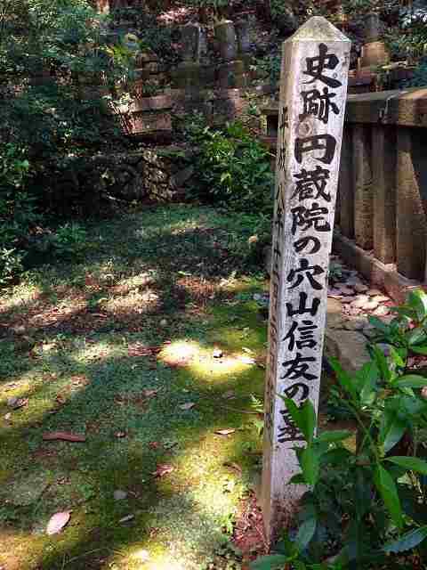 穴山信友のお墓.jpg
