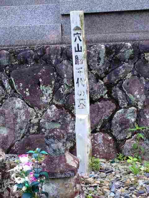 穴山勝千代君のお墓.jpg