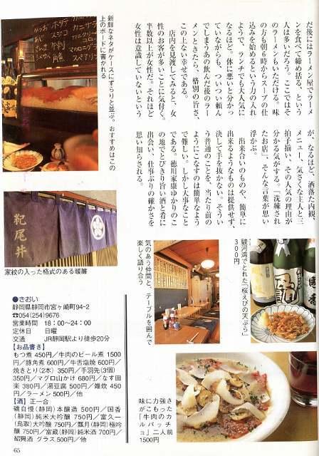 紀尾井左頁.jpg