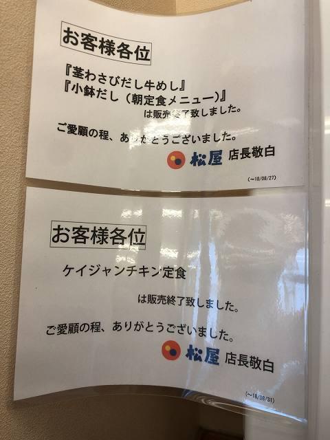 終了の告知.jpg