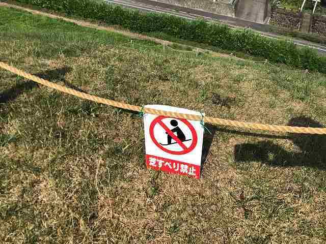 芝滑り禁止.jpg