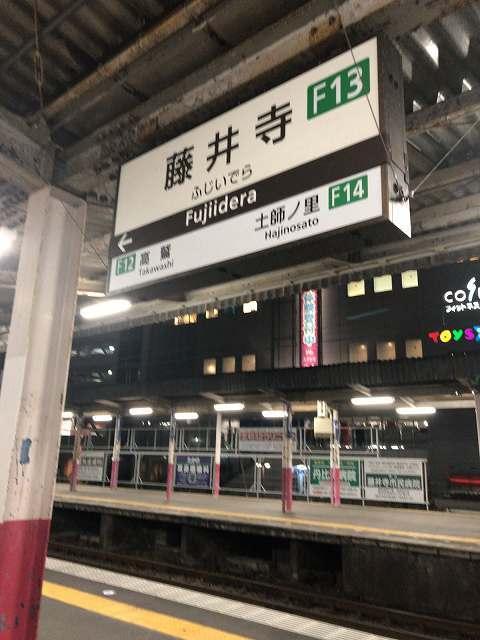 藤井寺駅.jpg
