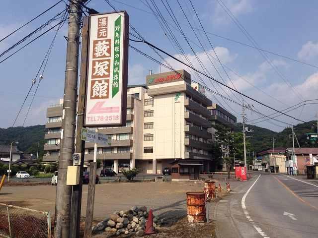 藪塚温泉1.jpg