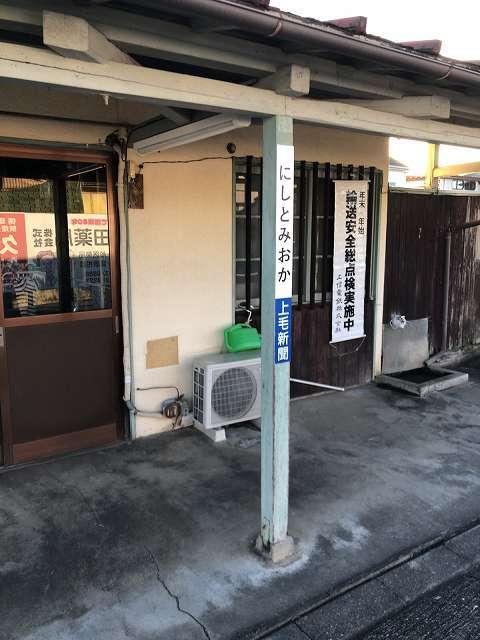 西富岡駅4.jpg