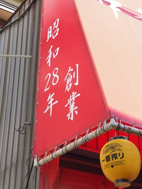 赤いテント5創業昭和28年.jpg