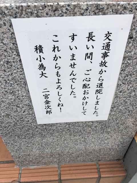 退院した子3解説.jpg