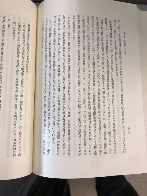 鎌倉市史2.jpg